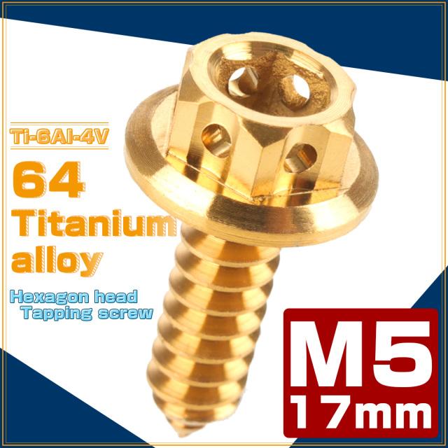 【ネコポス可】 64チタン製 M5×17mm タッピングネジ フランジ付 六角頭 ヘキサゴンヘッド ビス ゴールド JA605