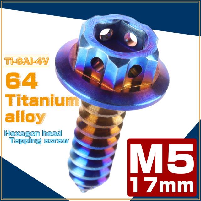 【ネコポス可】 64チタン製 M5×17mm タッピングネジ フランジ付 六角頭 ヘキサゴンヘッド ビス 焼きチタン風 ダークカラー JA606