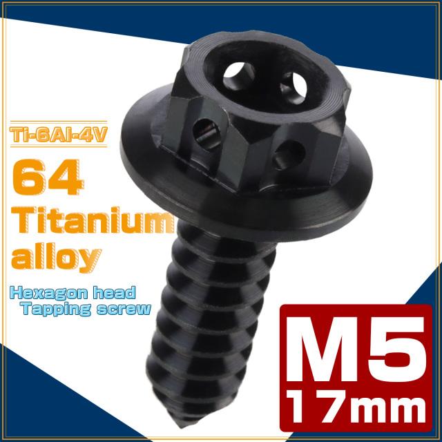 【ネコポス可】 64チタン製 M5×17mm タッピングネジ フランジ付 六角頭 ヘキサゴンヘッド ビス ブラック JA607
