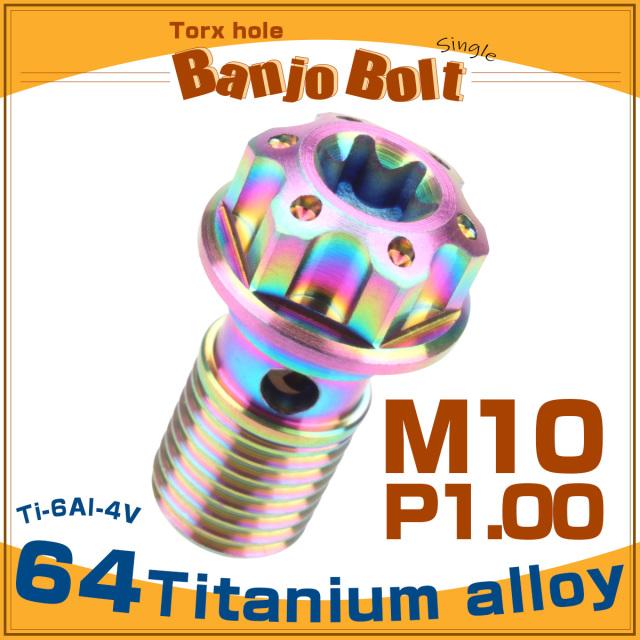 【ネコポス可】 64チタン製 バンジョーボルト シングル M10 P1.00 トルクス穴 レインボー ライトカラー JA609