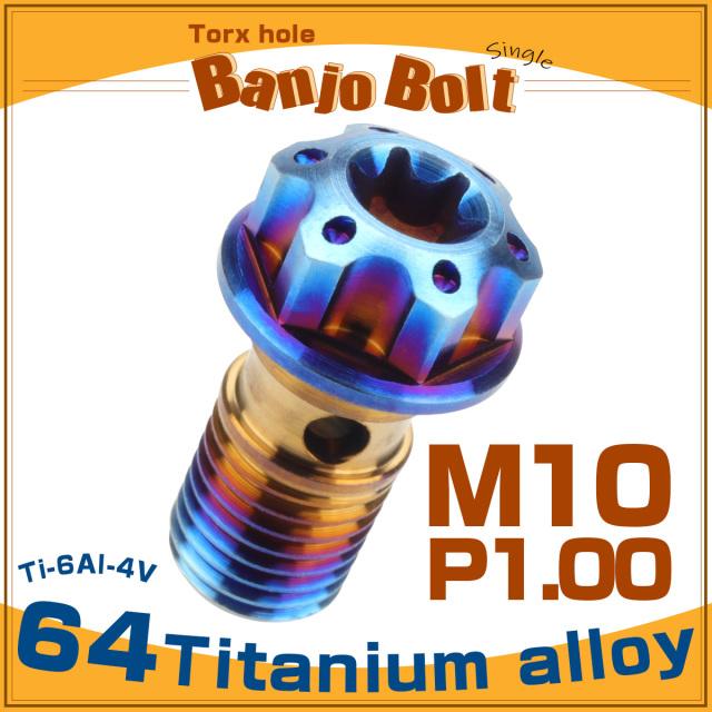 【ネコポス可】 64チタン製 バンジョーボルト シングル M10 P1.00 トルクス穴 焼チタン ダークカラー ブルー JA611