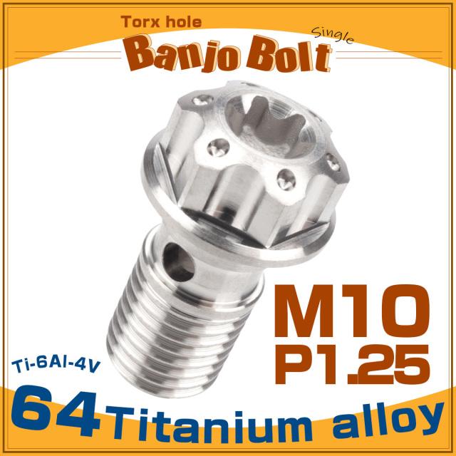 【ネコポス可】 64チタン製 バンジョーボルト シングル M10 P1.25 トルクス穴 シルバー チタン原色 JA612