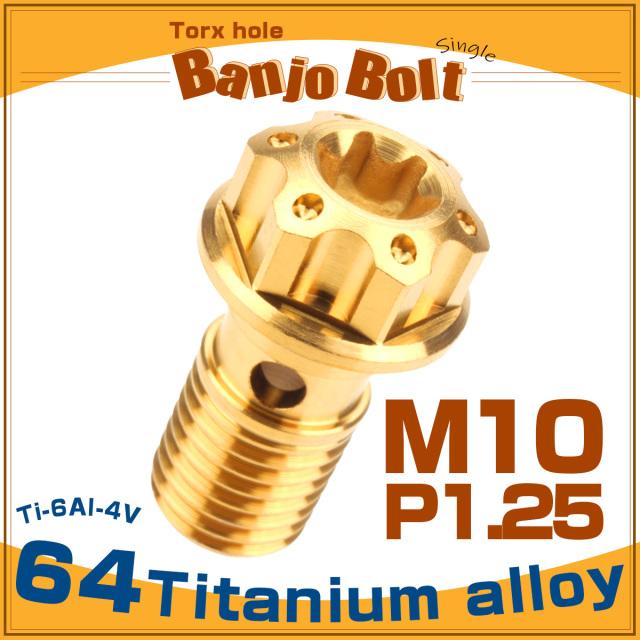 【ネコポス可】 64チタン製 バンジョーボルト シングル M10 P1.25 トルクス穴 ゴールド JA614