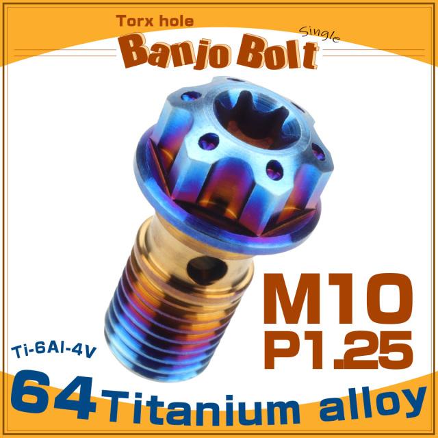 【ネコポス可】 64チタン製 バンジョーボルト シングル M10 P1.25 トルクス穴 焼チタン ダークカラー ブルー JA615
