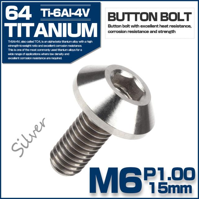 【ネコポス可】 64チタン ボタンボルト M6 P1.0 15mm カスタムボルト 六角穴付きボルト チタンボルト シルバー JA616