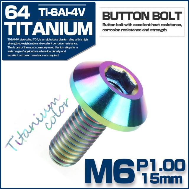 【ネコポス可】 64チタン ボタンボルト M6 P1.0 15mm カスタムボルト 六角穴付きボルト チタンボルト チタンカラー JA617