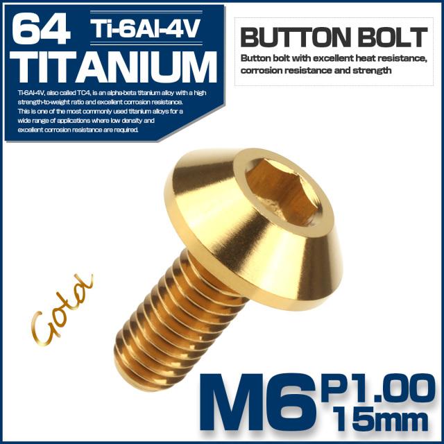 【ネコポス可】 64チタン ボタンボルト M6 P1.0 15mm カスタムボルト 六角穴付きボルト チタンボルト ゴールド JA618