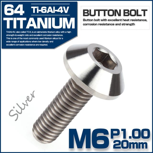 【ネコポス可】 64チタン ボタンボルト M6 P1.0 20mm カスタムボルト 六角穴付きボルト チタンボルト シルバー JA619