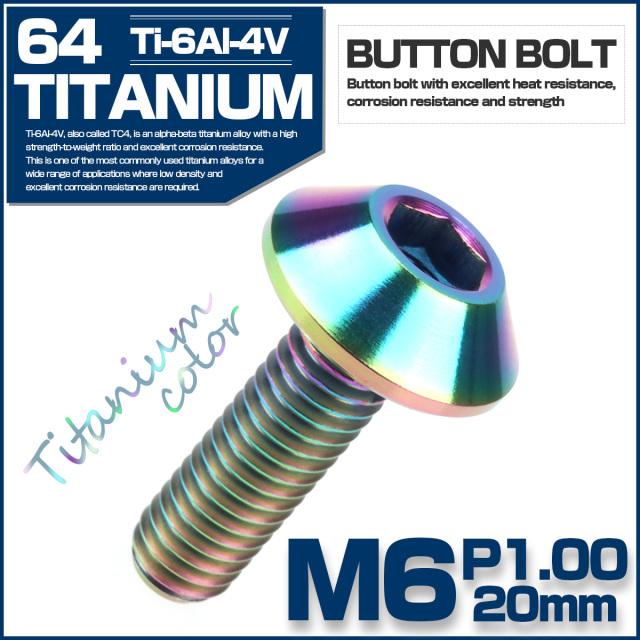 【ネコポス可】 64チタン ボタンボルト M6 P1.0 20mm カスタムボルト 六角穴付きボルト チタンボルト チタンカラー JA620