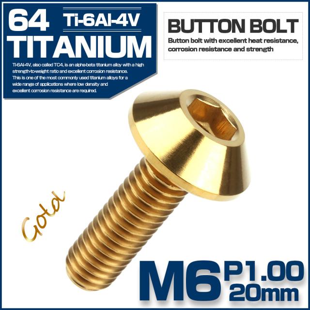 【ネコポス可】 64チタン ボタンボルト M6 P1.0 20mm カスタムボルト 六角穴付きボルト チタンボルト ゴールド JA621