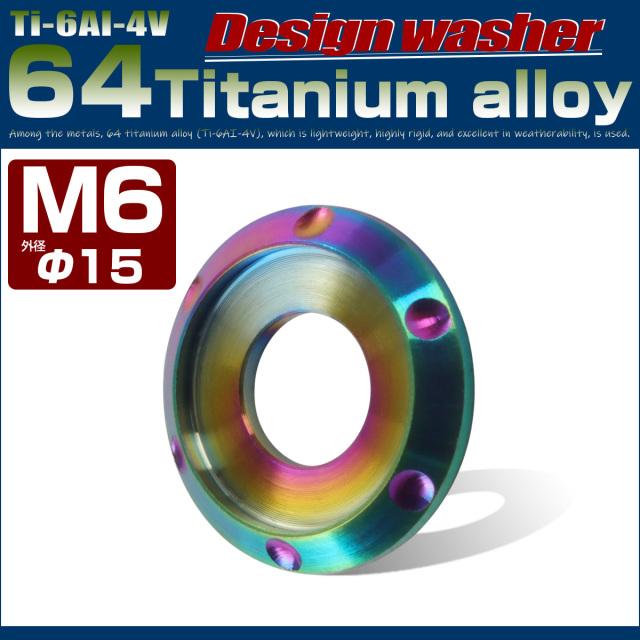 【ネコポス可】 64チタン製 M6 デザインワッシャー 外径15mm ボルト座面枠付き レインボー 虹色 JA635