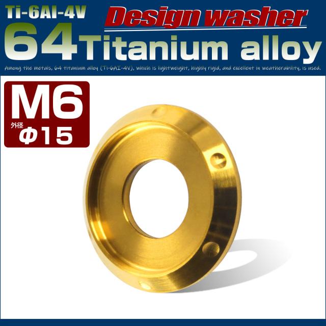 【ネコポス可】 64チタン製 M6 デザインワッシャー 外径15mm ボルト座面枠付き ゴールド JA636