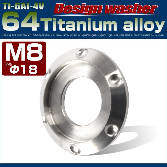 【ネコポス可】 64チタン製 M8 デザインワッシャー 外径18mm ボルト座面枠付き シルバー チタン原色 JA637