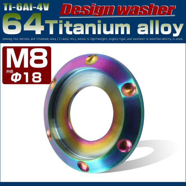 【ネコポス可】 64チタン製 M8 デザインワッシャー 外径18mm ボルト座面枠付き レインボー 虹色 JA638