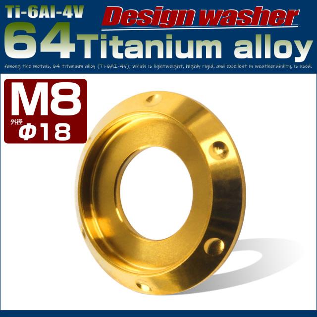 【ネコポス可】 64チタン製 M8 デザインワッシャー 外径18mm ボルト座面枠付き ゴールド JA639