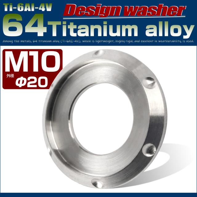 【ネコポス可】 64チタン製 M10 デザインワッシャー 外径20mm ボルト座面枠付き シルバー チタン原色 JA640