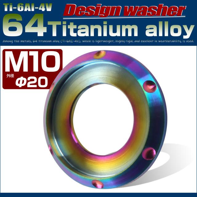【ネコポス可】 64チタン製 M10 デザインワッシャー 外径20mm ボルト座面枠付き レインボー 虹色 JA641