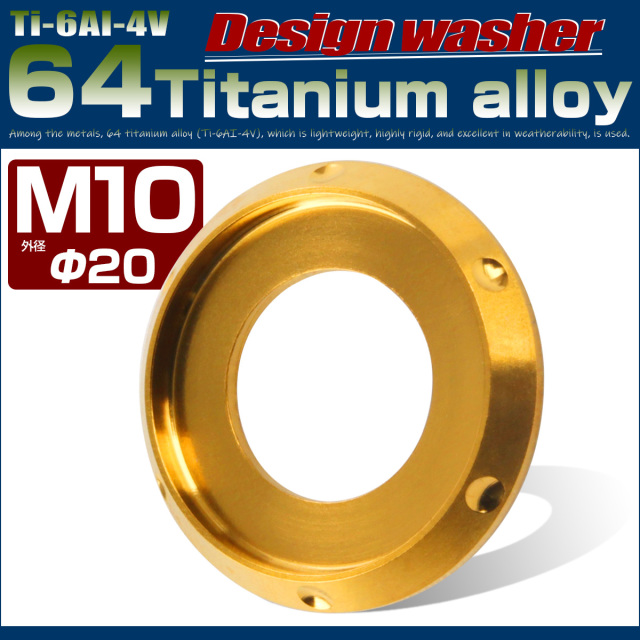 【ネコポス可】 64チタン製 M10 デザインワッシャー 外径20mm ボルト座面枠付き ゴールド JA642
