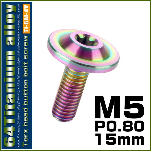 【ネコポス可】 64チタン ボタンボルト M5×15mm P0.8 トルクスヘッド フランジ付 カスタムボルト レインボー ライトカラー JA644