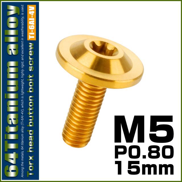 【ネコポス可】 64チタン ボタンボルト M5×15mm P0.8 トルクスヘッド フランジ付 カスタムボルト ゴールド JA645
