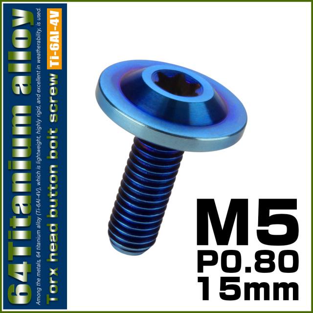 【ネコポス可】 64チタン ボタンボルト M5×15mm P0.8 トルクスヘッド フランジ付 カスタムボルト 焼チタン風 ダークカラー JA646