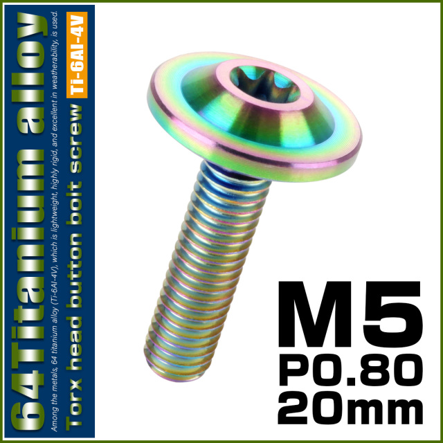 【ネコポス可】 64チタン ボタンボルト M5×20mm P0.8 トルクスヘッド フランジ付 カスタムボルト レインボー ライトカラー JA648