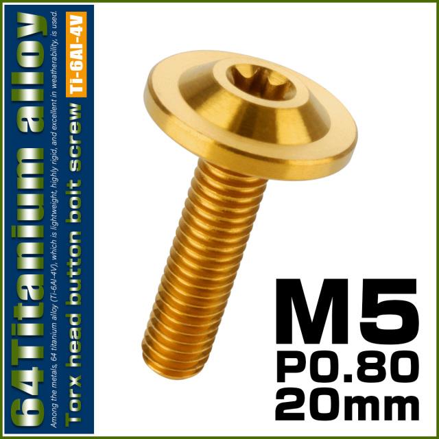 【ネコポス可】 64チタン ボタンボルト M5×20mm P0.8 トルクスヘッド フランジ付 カスタムボルト ゴールド JA649