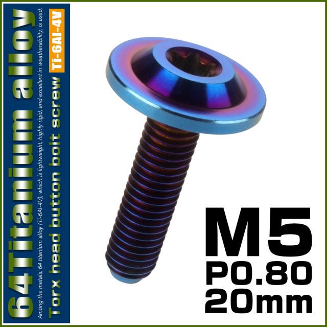【ネコポス可】 64チタン ボタンボルト M5×20mm P0.8 トルクスヘッド フランジ付 カスタムボルト 焼チタン風 ダークカラー JA650