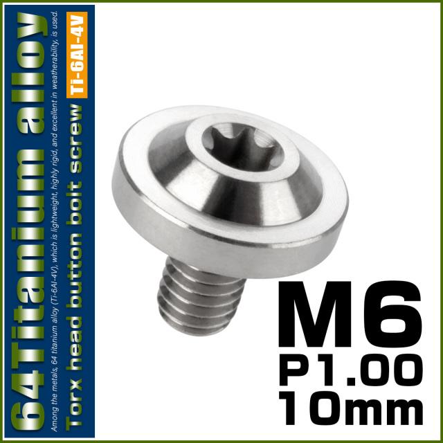 【ネコポス可】 64チタン ボタンボルト M6×10mm P1.0 トルクスヘッド フランジ付 カスタムボルト シルバー チタン原色 JA651