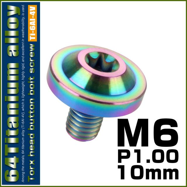 【ネコポス可】 64チタン ボタンボルト M6×10mm P1.0 トルクスヘッド フランジ付 カスタムボルト レインボー ライトカラー JA652
