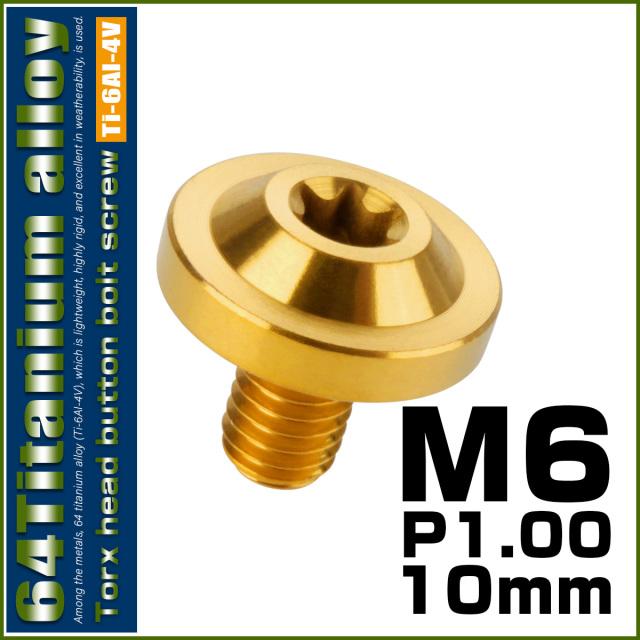 【ネコポス可】 64チタン ボタンボルト M6×10mm P1.0 トルクスヘッド フランジ付 カスタムボルト ゴールド JA653
