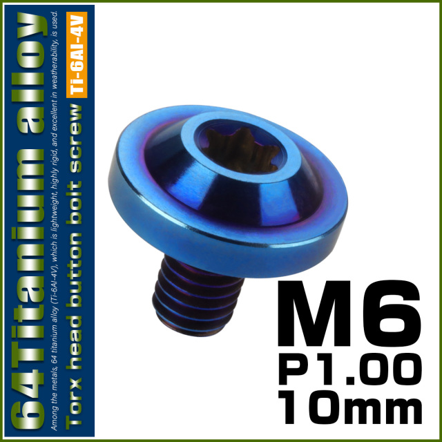 【ネコポス可】 64チタン ボタンボルト M6×10mm P1.0 トルクスヘッド フランジ付 カスタムボルト 焼チタン風 ダークカラー JA654