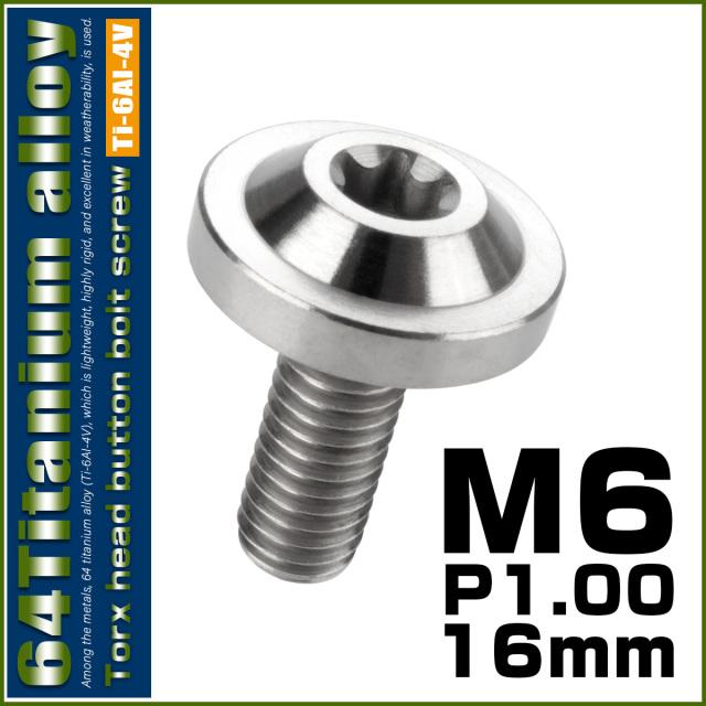 【ネコポス可】 64チタン ボタンボルト M6×16mm P1.0 トルクスヘッド フランジ付 カスタムボルト シルバー チタン原色 JA655