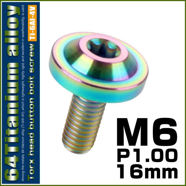 【ネコポス可】 64チタン ボタンボルト M6×16mm P1.0 トルクスヘッド フランジ付 カスタムボルト レインボー ライトカラー JA656