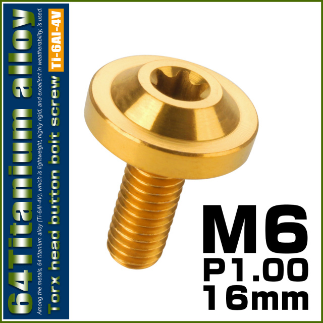 【ネコポス可】 64チタン ボタンボルト M6×16mm P1.0 トルクスヘッド フランジ付 カスタムボルト ゴールド JA657