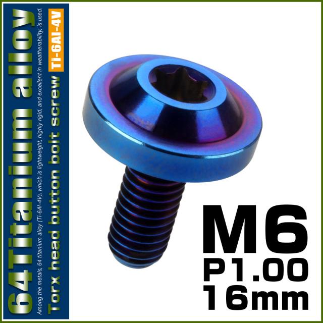 【ネコポス可】 64チタン ボタンボルト M6×16mm P1.0 トルクスヘッド フランジ付 カスタムボルト 焼チタン風 ダークカラー JA658