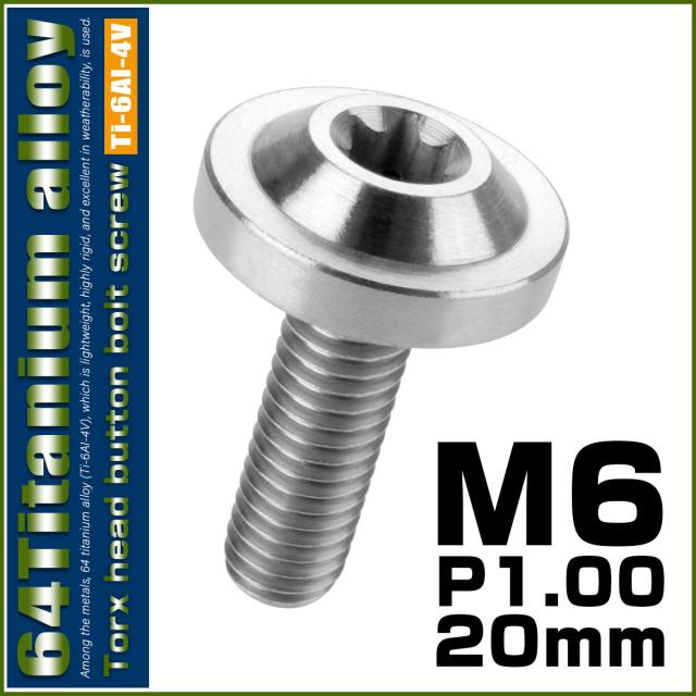 【ネコポス可】 64チタン ボタンボルト M6×20mm P1.0 トルクスヘッド フランジ付 カスタムボルト シルバー チタン原色 JA659