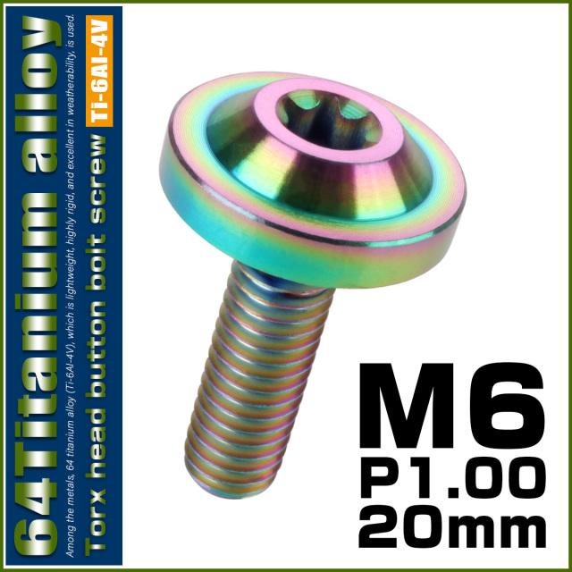 【ネコポス可】 64チタン ボタンボルト M6×20mm P1.0 トルクスヘッド フランジ付 カスタムボルト レインボー ライトカラー JA660