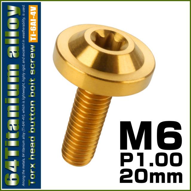 【ネコポス可】 64チタン ボタンボルト M6×20mm P1.0 トルクスヘッド フランジ付 カスタムボルト ゴールド JA661