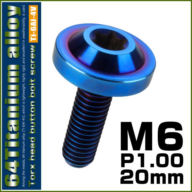 【ネコポス可】 64チタン ボタンボルト M6×20mm P1.0 トルクスヘッド フランジ付 カスタムボルト 焼チタン風 ダークカラー JA662