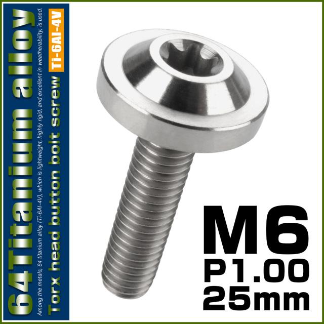 【ネコポス可】 64チタン ボタンボルト M6×25mm P1.0 トルクスヘッド フランジ付 カスタムボルト シルバー チタン原色 JA663