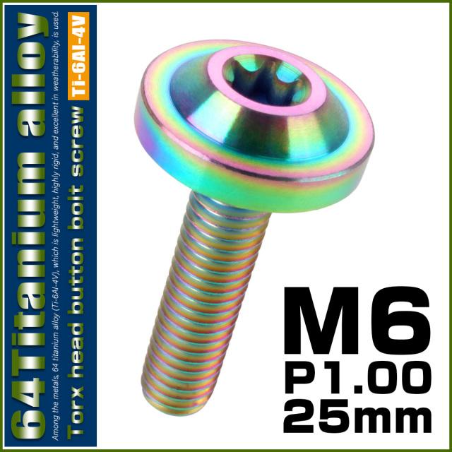【ネコポス可】 64チタン ボタンボルト M6×25mm P1.0 トルクスヘッド フランジ付 カスタムボルト レインボー ライトカラー JA664