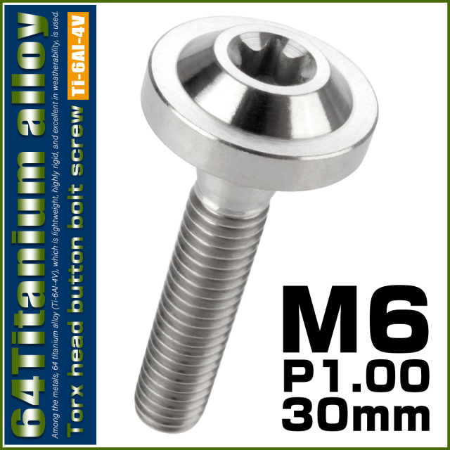 【ネコポス可】 64チタン ボタンボルト M6×30mm P1.0 トルクスヘッド フランジ付 カスタムボルト シルバー チタン原色 JA667