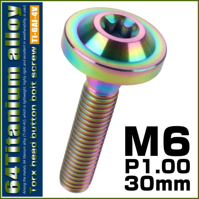 【ネコポス可】 64チタン ボタンボルト M6×30mm P1.0 トルクスヘッド フランジ付 カスタムボルト レインボー ライトカラー JA668