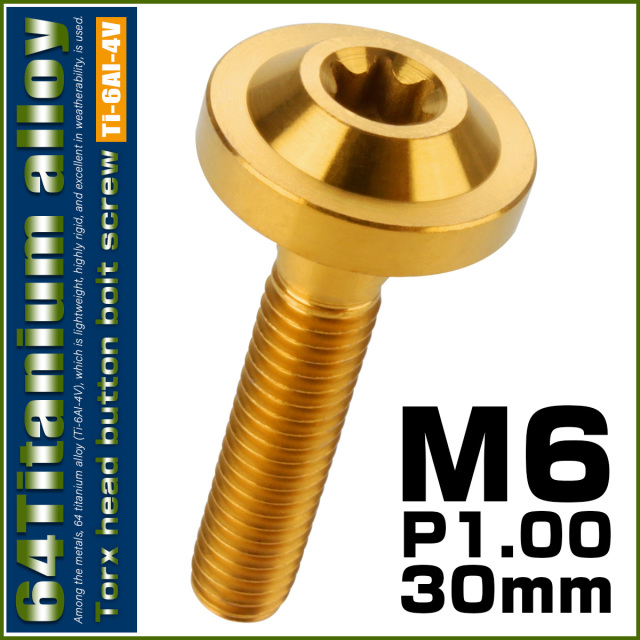 【ネコポス可】 64チタン ボタンボルト M6×30mm P1.0 トルクスヘッド フランジ付 カスタムボルト ゴールド JA669