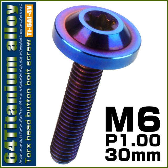 【ネコポス可】 64チタン ボタンボルト M6×30mm P1.0 トルクスヘッド フランジ付 カスタムボルト 焼チタン風 ダークカラー JA670