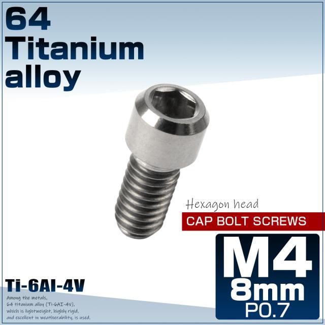 【ネコポス可】64チタン キャップボルト M4×8mm P0.7 六角穴 ディレーラー調整ボルト シルバー チタン原色 JA671