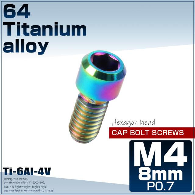 【ネコポス可】64チタン キャップボルト M4×8mm P0.7 六角穴 ディレーラー調整ボルト 焼きチタンカラー レインボー JA672