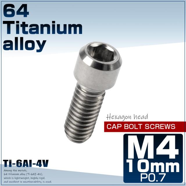 【ネコポス可】64チタン キャップボルト M4×10mm P0.7 六角穴 ディレーラー調整ボルト シルバー チタン原色 JA674