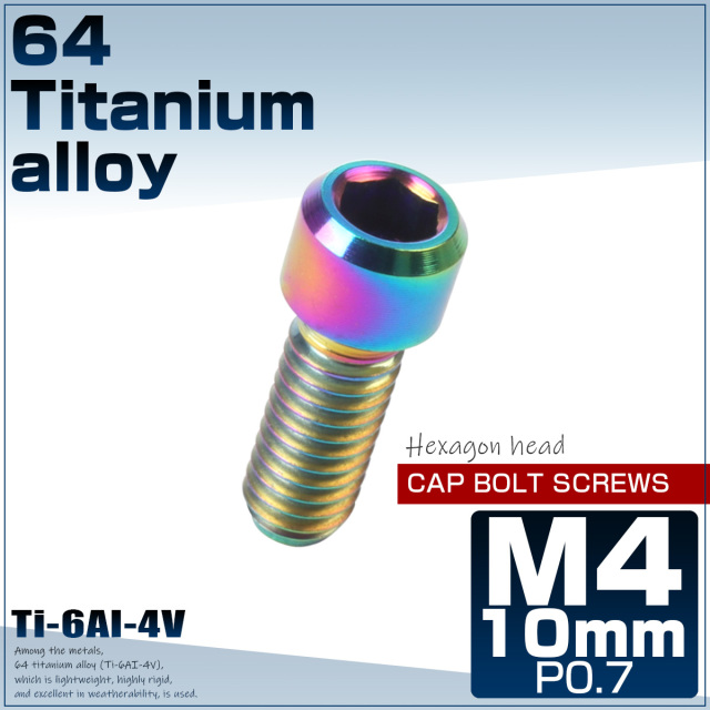 【ネコポス可】64チタン キャップボルト M4×10mm P0.7 六角穴 ディレーラー調整ボルト 焼きチタンカラー レインボー JA675